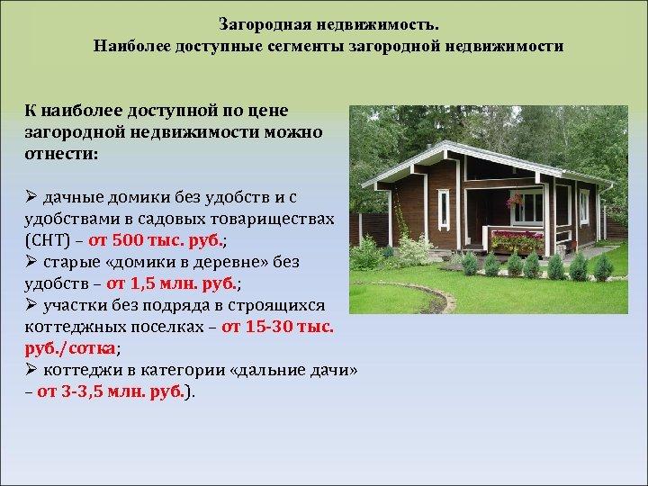 Загородная недвижимость. Наиболее доступные сегменты загородной недвижимости К наиболее доступной по цене загородной недвижимости