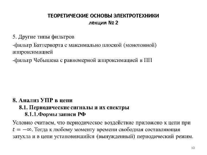 ТЕОРЕТИЧЕСКИЕ ОСНОВЫ ЭЛЕКТРОТЕХНИКИ лекция № 2 • 10