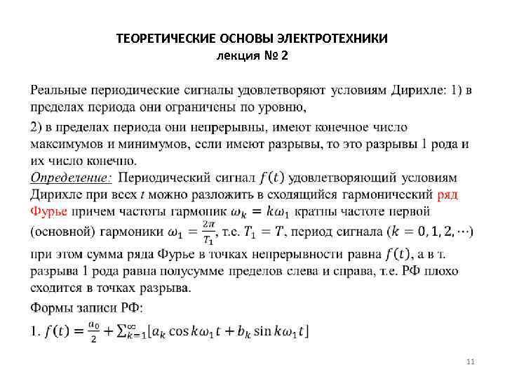ТЕОРЕТИЧЕСКИЕ ОСНОВЫ ЭЛЕКТРОТЕХНИКИ лекция № 2 • 11