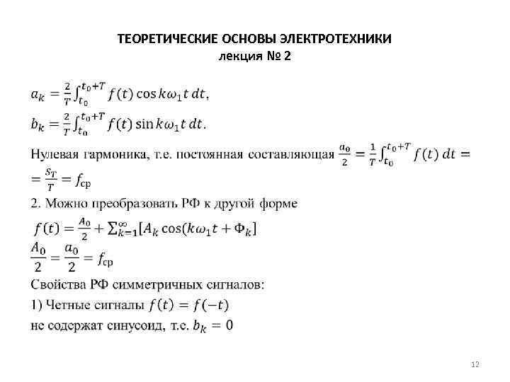 ТЕОРЕТИЧЕСКИЕ ОСНОВЫ ЭЛЕКТРОТЕХНИКИ лекция № 2 • 12