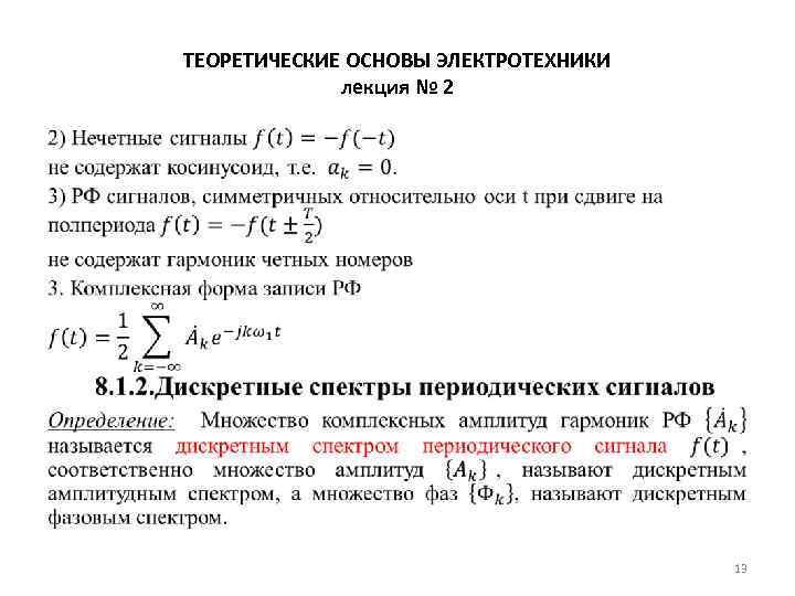 ТЕОРЕТИЧЕСКИЕ ОСНОВЫ ЭЛЕКТРОТЕХНИКИ лекция № 2 • 13