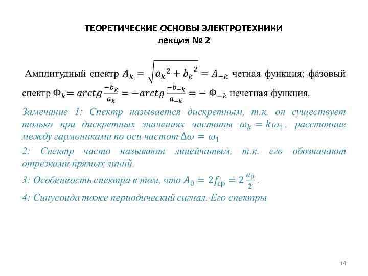 ТЕОРЕТИЧЕСКИЕ ОСНОВЫ ЭЛЕКТРОТЕХНИКИ лекция № 2 • 14