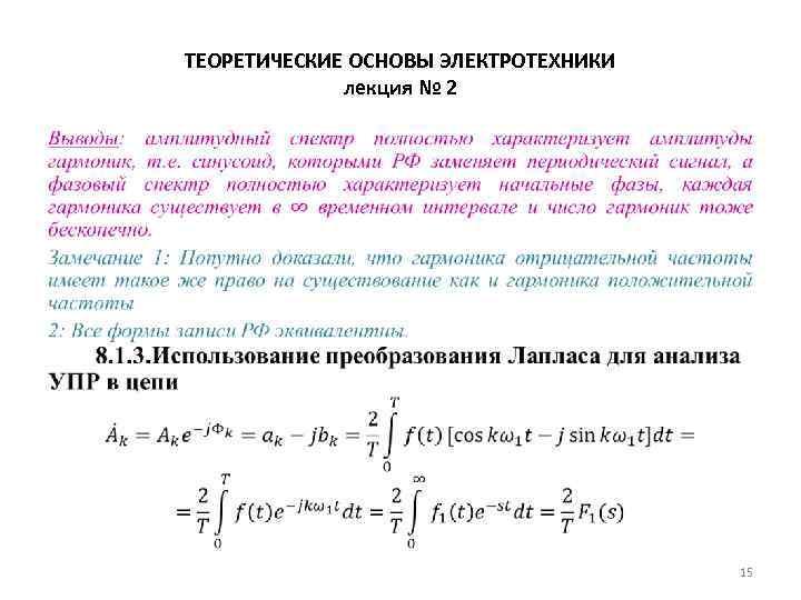 ТЕОРЕТИЧЕСКИЕ ОСНОВЫ ЭЛЕКТРОТЕХНИКИ лекция № 2 • 15