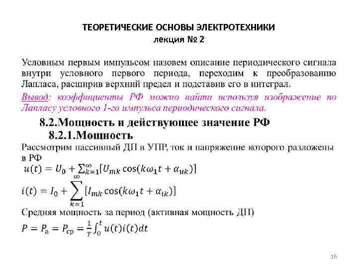 ТЕОРЕТИЧЕСКИЕ ОСНОВЫ ЭЛЕКТРОТЕХНИКИ лекция № 2 • 16