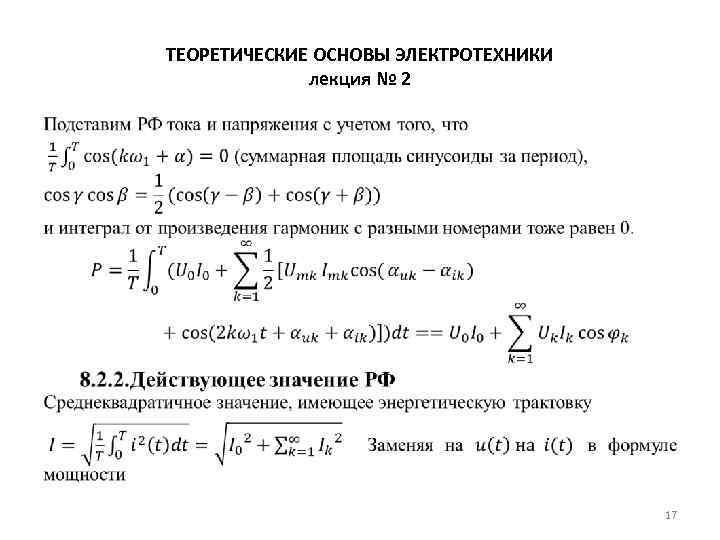 ТЕОРЕТИЧЕСКИЕ ОСНОВЫ ЭЛЕКТРОТЕХНИКИ лекция № 2 • 17
