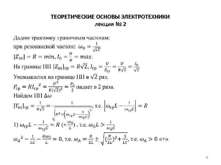 ТЕОРЕТИЧЕСКИЕ ОСНОВЫ ЭЛЕКТРОТЕХНИКИ лекция № 2 • 4