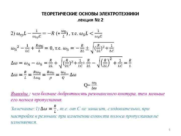 ТЕОРЕТИЧЕСКИЕ ОСНОВЫ ЭЛЕКТРОТЕХНИКИ лекция № 2 • 5