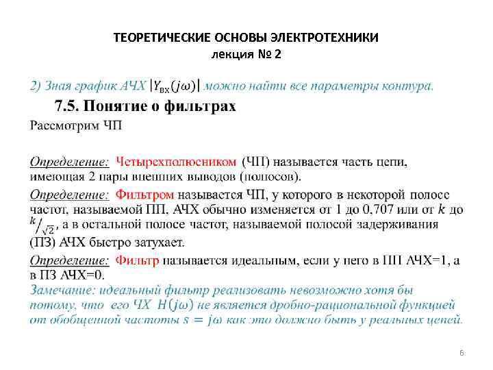 ТЕОРЕТИЧЕСКИЕ ОСНОВЫ ЭЛЕКТРОТЕХНИКИ лекция № 2 • 6