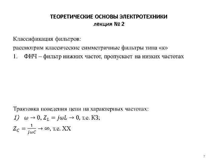 ТЕОРЕТИЧЕСКИЕ ОСНОВЫ ЭЛЕКТРОТЕХНИКИ лекция № 2 • 7