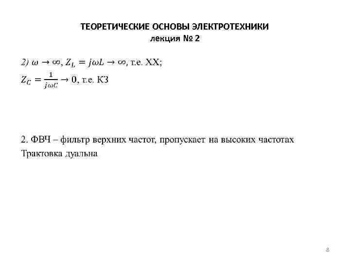 ТЕОРЕТИЧЕСКИЕ ОСНОВЫ ЭЛЕКТРОТЕХНИКИ лекция № 2 • 8