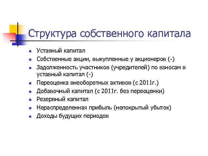 Структура собственного капитала n n n n Уставный капитал Собственные акции, выкупленные у акционеров