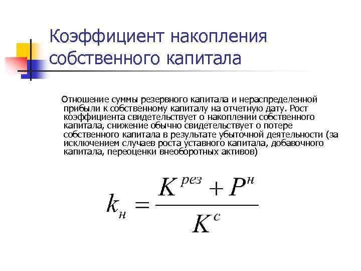 Коэффициент накопления собственного капитала Отношение суммы резервного капитала и нераспределенной прибыли к собственному капиталу
