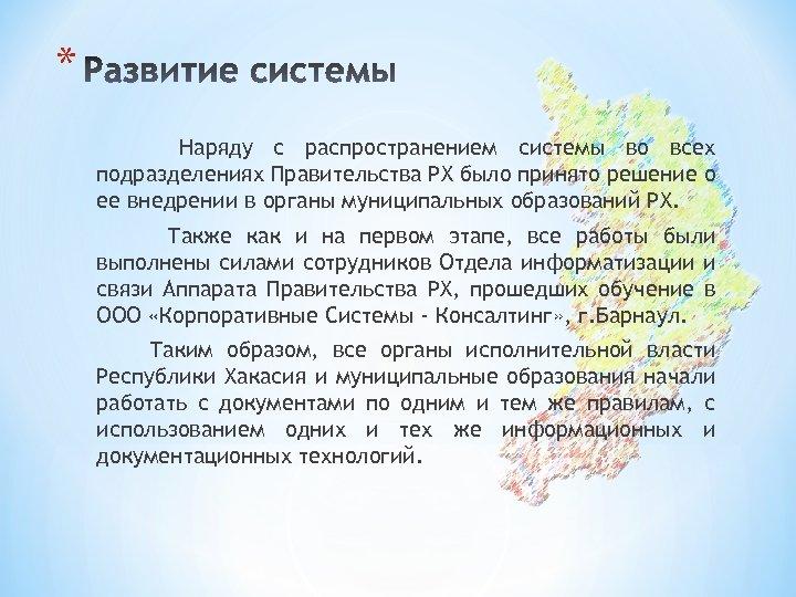 * Наряду с распространением системы во всех подразделениях Правительства РХ было принято решение о