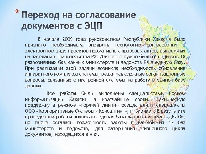 * В начале 2009 года руководством Республики Хакасия было признано необходимым внедрить технологию согласования