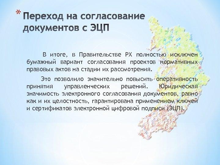 * В итоге, в Правительстве РХ полностью исключен бумажный вариант согласования проектов нормативных правовых