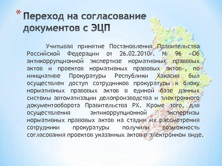 * Учитывая принятие Постановления Правительства Российской Федерации от 26. 02. 2010 г. № 96