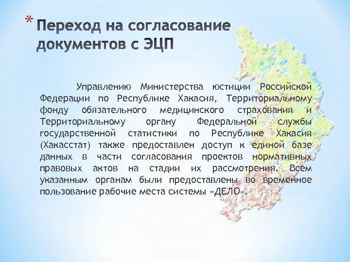 * Управлению Министерства юстиции Российской Федерации по Республике Хакасия, Территориальному фонду обязательного медицинского страхования