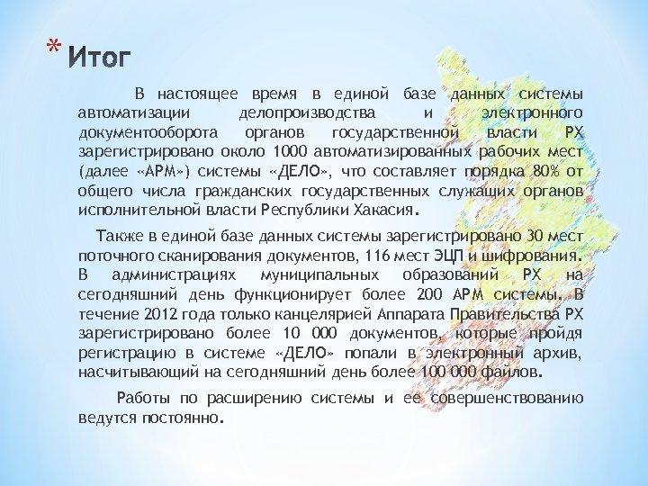 * В настоящее время в единой базе данных системы автоматизации делопроизводства и электронного документооборота