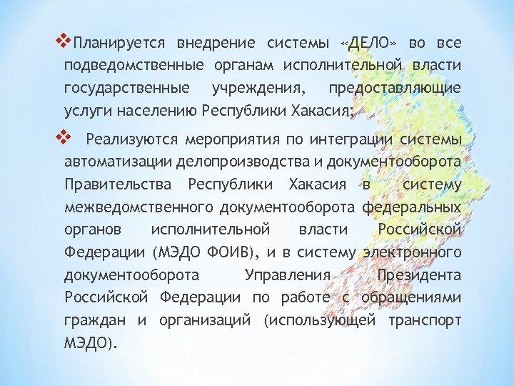 v. Планируется внедрение системы «ДЕЛО» во все подведомственные органам исполнительной власти государственные учреждения, предоставляющие