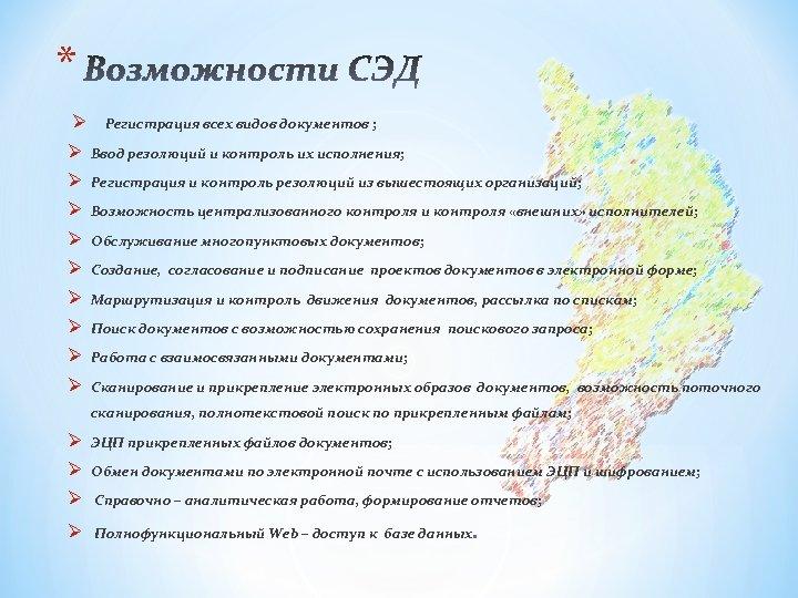 * Ø Регистрация всех видов документов ; Ø Ввод резолюций и контроль их исполнения;