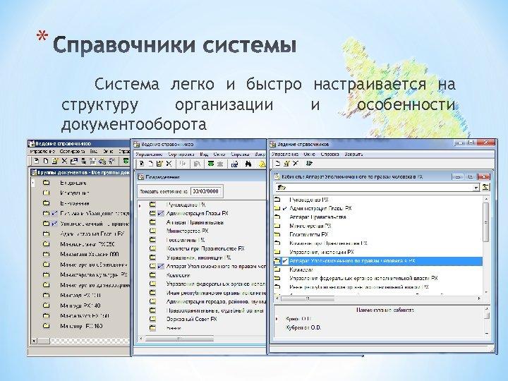 * Система легко и быстро настраивается на структуру организации и особенности документооборота