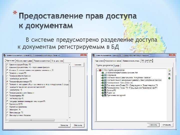 * В системе предусмотрено разделение доступа к документам регистрируемым в БД