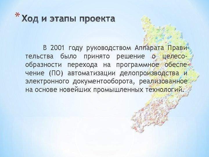 * В 2001 году руководством Аппарата Правительства было принято решение о целесообразности перехода на