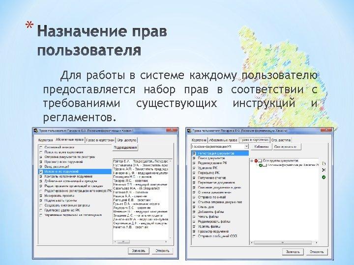 * Для работы в системе каждому пользователю предоставляется набор прав в соответствии с требованиями