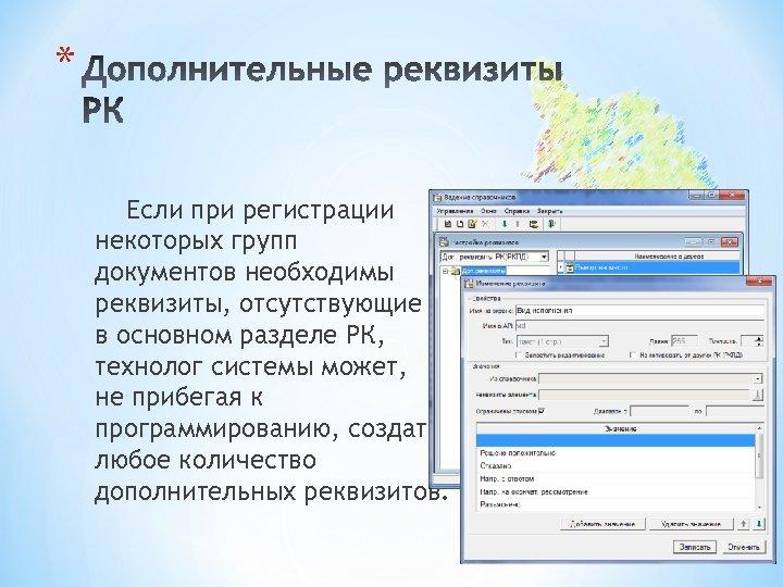 * Если при регистрации некоторых групп документов необходимы реквизиты, отсутствующие в основном разделе РК,