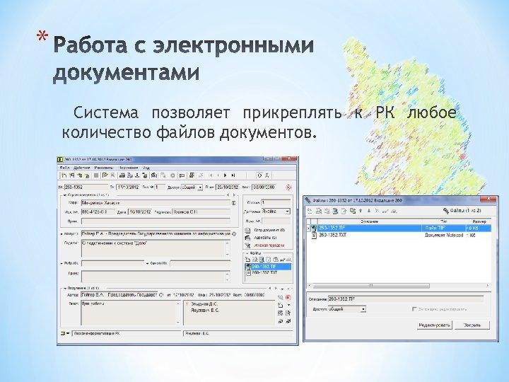* Система позволяет прикреплять к РК любое количество файлов документов.