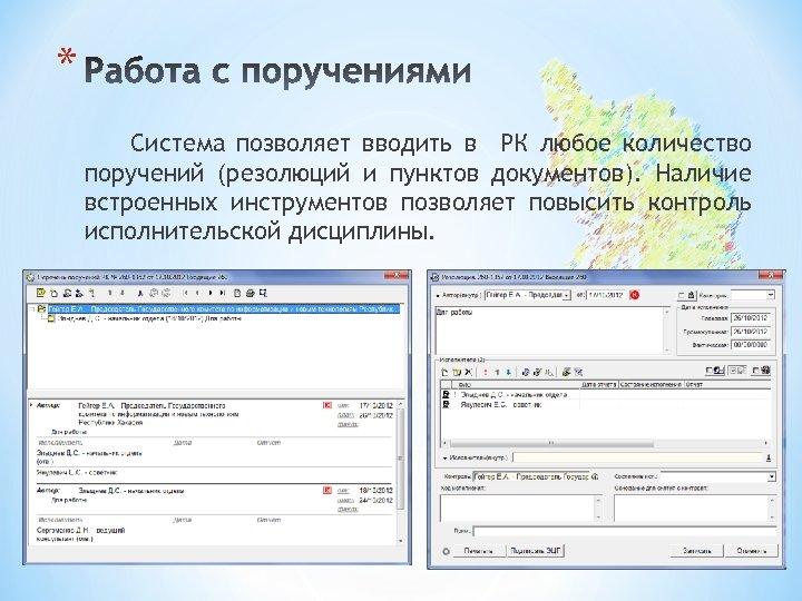 * Система позволяет вводить в РК любое количество поручений (резолюций и пунктов документов). Наличие