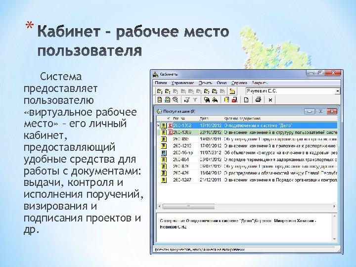 * Система предоставляет пользователю «виртуальное рабочее место» – его личный кабинет, предоставляющий удобные средства