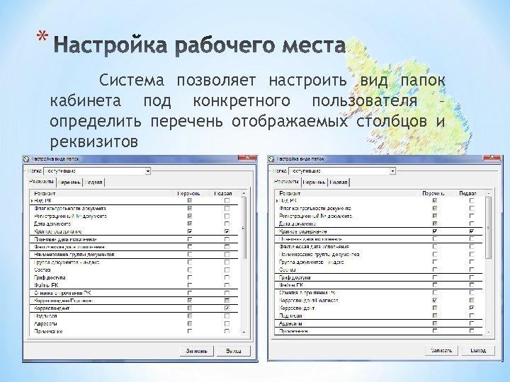 * Система позволяет настроить вид папок кабинета под конкретного пользователя – определить перечень отображаемых