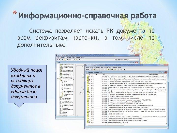 * Система позволяет искать РК документа по всем реквизитам карточки, в том числе по