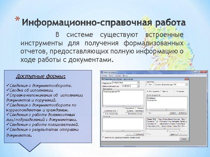 * В системе существуют встроенные инструменты для получения формализованных отчетов, предоставляющих полную информацию о