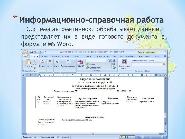 * Система автоматически обрабатывает данные и представляет их в виде готового документа в формате
