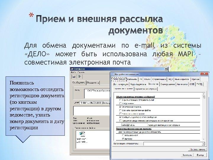 * Для обмена документами по e-mail из системы «ДЕЛО» может быть использована любая MAPI