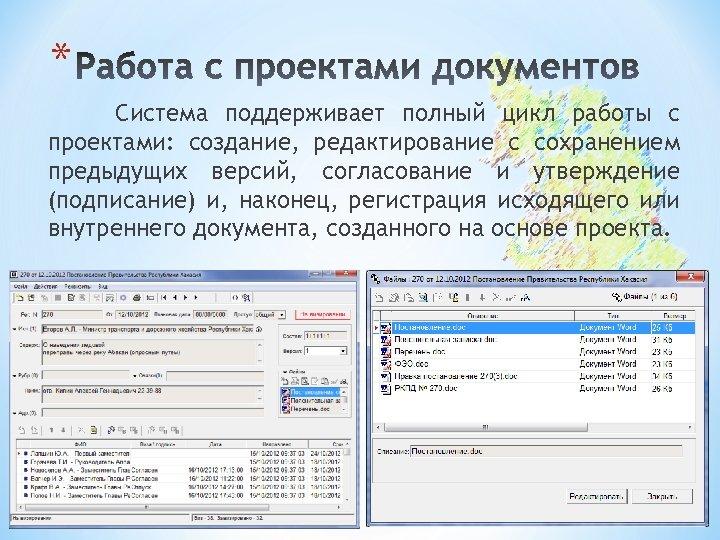* Система поддерживает полный цикл работы с проектами: создание, редактирование с сохранением предыдущих версий,