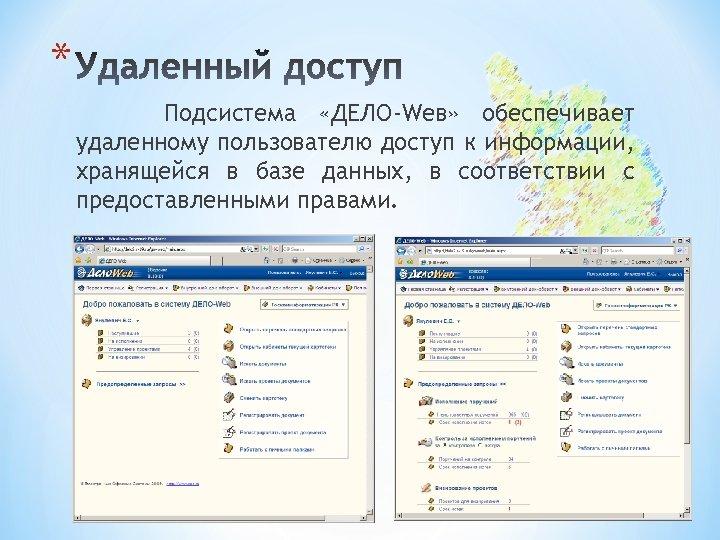 * Подсистема «ДЕЛО-Wев» обеспечивает удаленному пользователю доступ к информации, хранящейся в базе данных, в