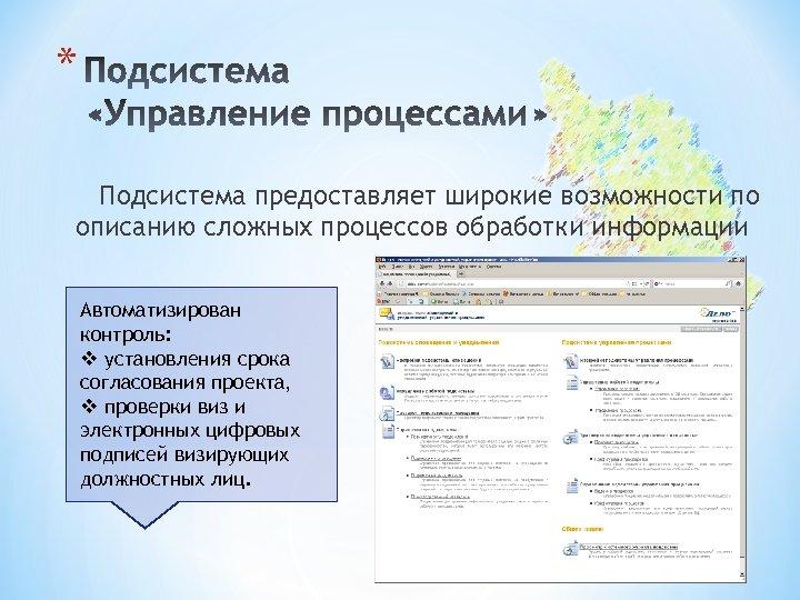 * Подсистема предоставляет широкие возможности по описанию сложных процессов обработки информации Автоматизирован контроль: v
