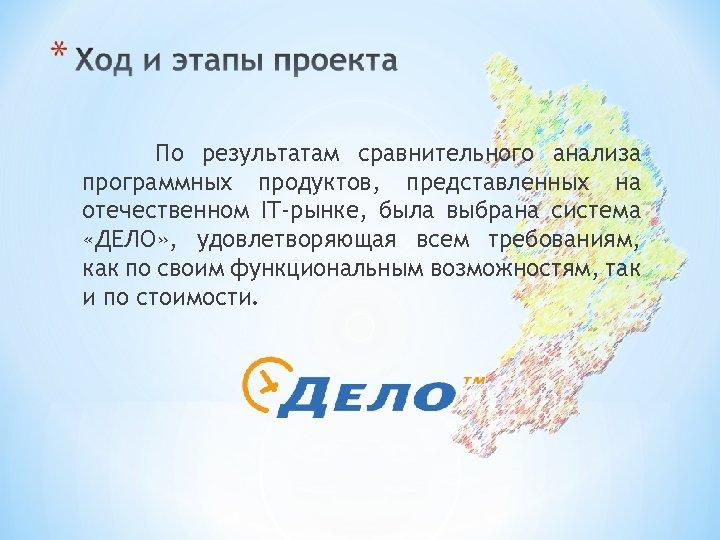 По результатам сравнительного анализа программных продуктов, представленных на отечественном IT-рынке, была выбрана система «ДЕЛО»