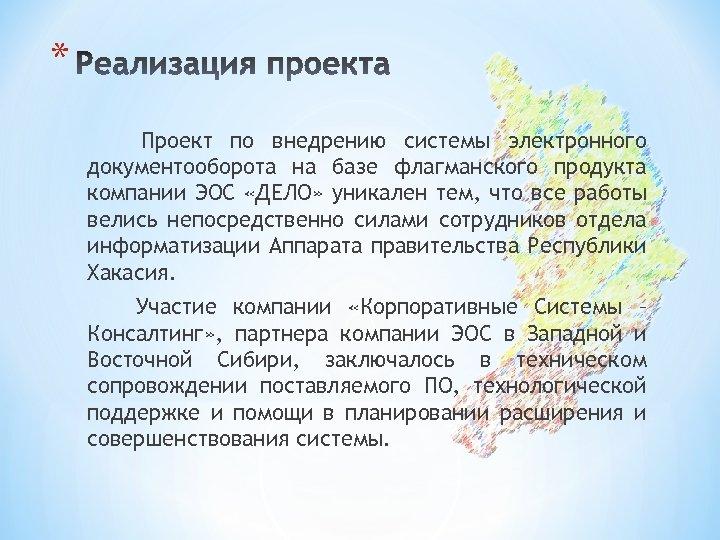 * Проект по внедрению системы электронного документооборота на базе флагманского продукта компании ЭОС «ДЕЛО»