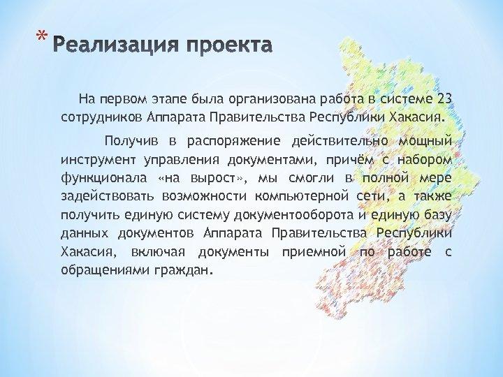 * На первом этапе была организована работа в системе 23 сотрудников Аппарата Правительства Республики