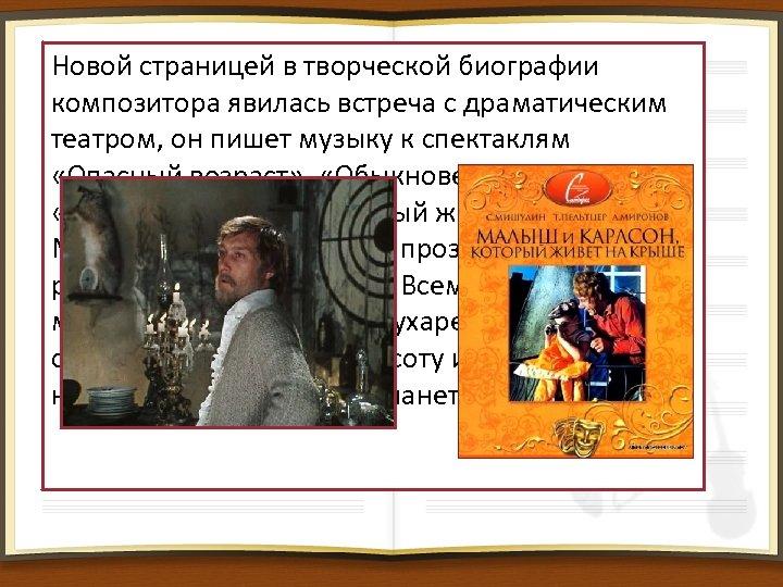 Новой страницей в творческой биографии композитора явилась встреча с драматическим театром, он пишет музыку