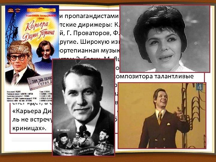 Вдохновенными пропагандистами творчества Эшпая стали известные советские дирижеры: К. Иванов, Е. Светланов, Г. Рождественский,