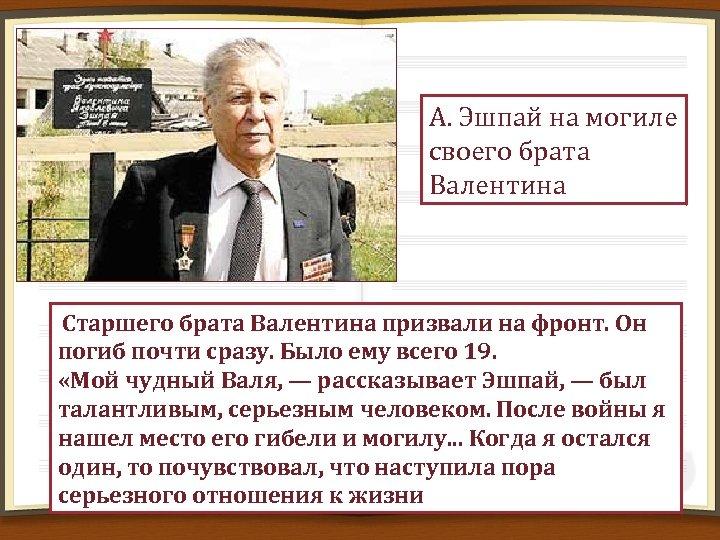 А. Эшпай на могиле своего брата Валентина Старшего брата Валентина призвали на фронт. Он
