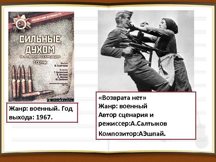 Жанр: военный. Год выхода: 1967. «Возврата нет» Жанр: военный Автор сценария и режиссер: А.