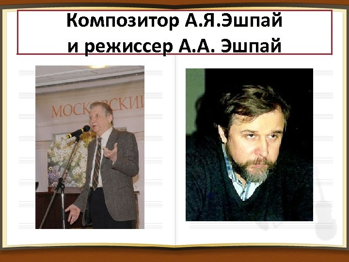 Композитор А. Я. Эшпай и режиссер А. А. Эшпай
