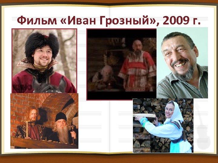 Фильм «Иван Грозный» , 2009 г.