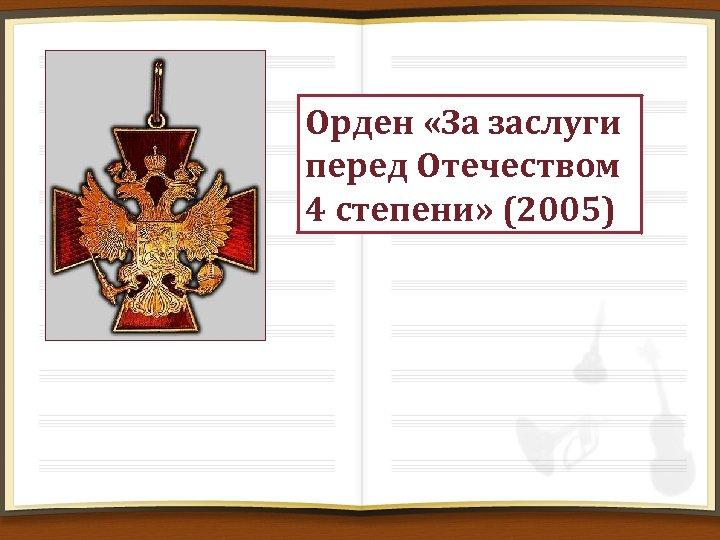 Орден «За заслуги перед Отечеством 4 степени» (2005)